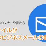 添付ファイルがある時のビジネスメールの書き方
