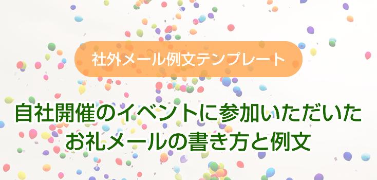 自社開催のイベントに参加いただいたお礼メールの書き方と例文
