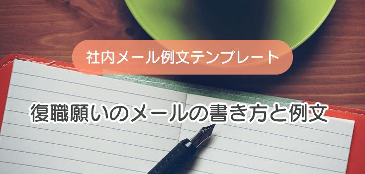 復職願いのメールの書き方と例文