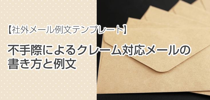 不手際によるクレーム対応メールの書き方と例文テンプレート