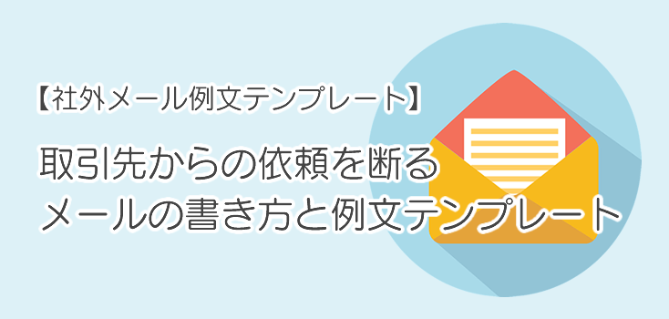 取引先からの依頼を断るメールの書き方と例文テンプレート
