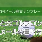 上司とのゴルフコンペのお礼のメールの書き方のポイントと例文