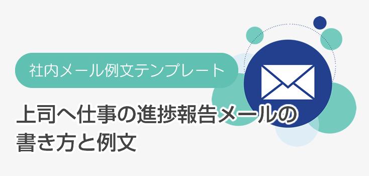 上司へ仕事の進捗報告メールの書き方と例文