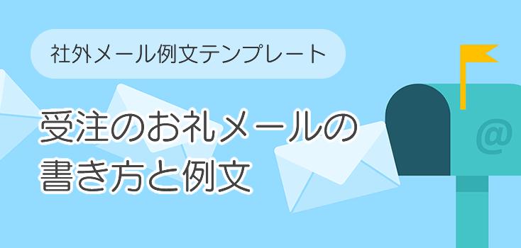 受注のお礼メールはどんな内容にすれば気持ちが伝わる?書き方と例文