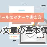 ビジネスメール文章の基本構成