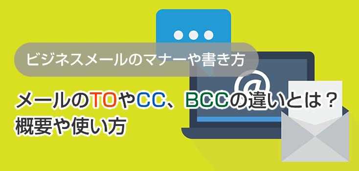 メールのTOやCC、BCCの違いとは?概要や使い方