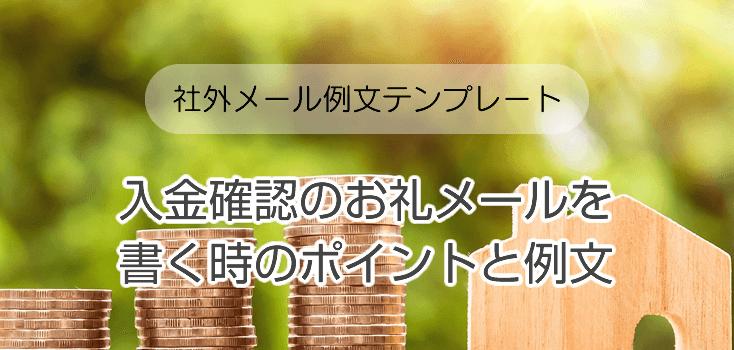 入金確認のお礼メールを書く時のポイントと例文