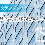 ご注文品誤送のお詫び(謝罪)メール例文テンプレート