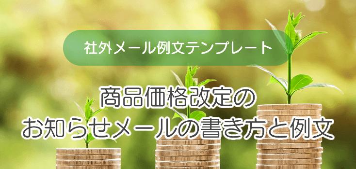 商品価格改定のお知らせメールの書き方と例文