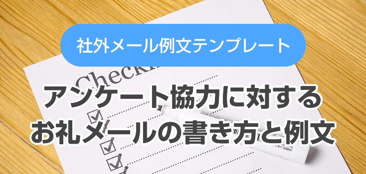 アンケート協力に対するお礼メールの書き方と例文