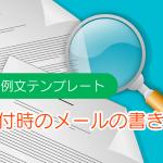 請求書添付時のメールの書き方と例文