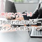 社内での打ち合わせのお礼メールの書き方のポイントと例文テンプレート