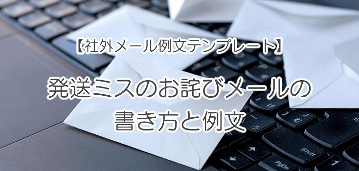 発送ミスのお詫びメールの書き方と例文テンプレート