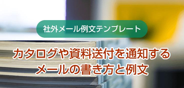 カタログや資料送付を通知するメールの書き方と例文