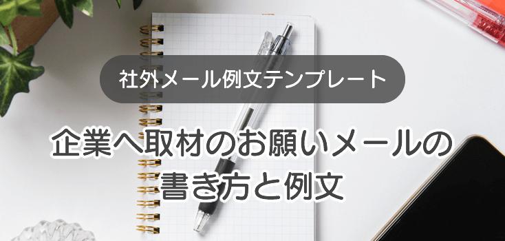 企業へ取材のお願いメールの書き方と例文