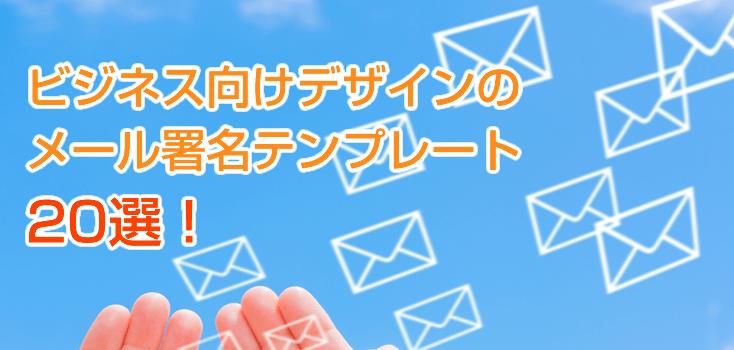 ビジネス向けデザインのメール署名テンプレート20選!