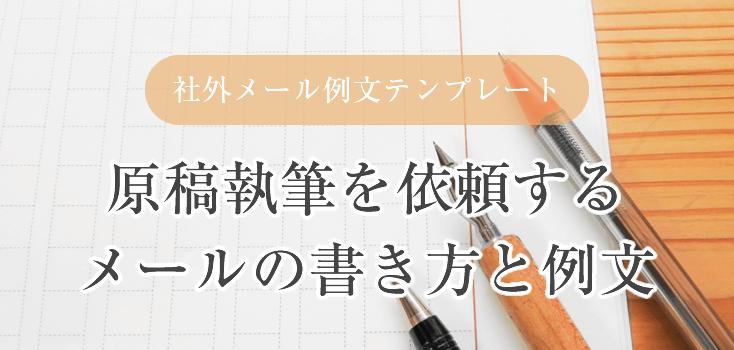 原稿執筆を依頼するメールの書き方と例文