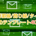 メルマガ罫線/飾り線/タイトル枠などのテンプレート40選!