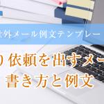見積り依頼を出すメールの書き方と例文