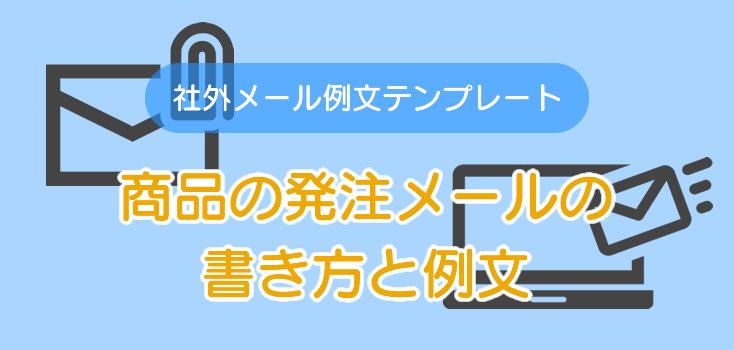 商品の発注メールの書き方と例文