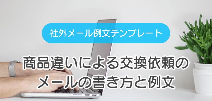 商品違いによる交換依頼のメールの書き方と例文