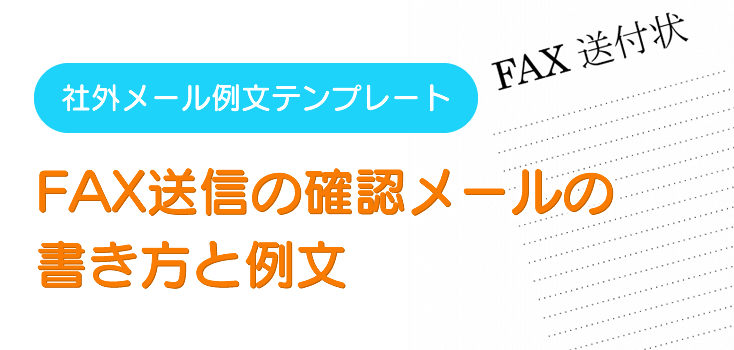 FAX送信の確認メールの書き方と例文