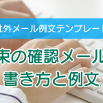 約束の確認メールの書き方と例文