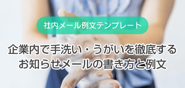 企業内で手洗い・うがいを徹底するお知らせメールの書き方と例文