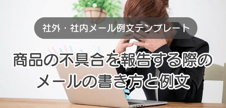 商品の不具合を報告する際のメールの書き方と例文
