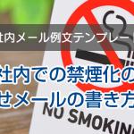 社内での禁煙化のお知らせメールの書き方と例文