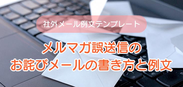 メルマガ誤送信のお詫びメールの書き方と例文