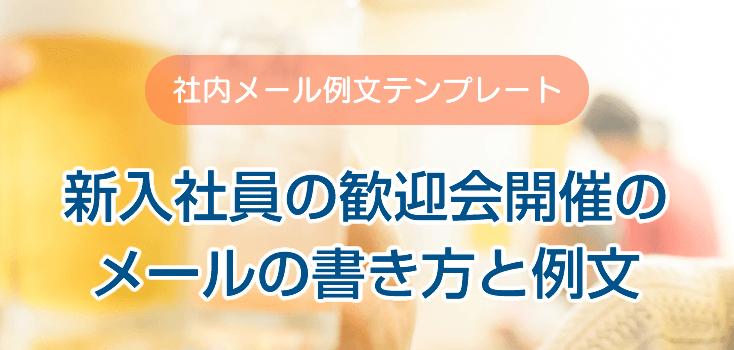 新入社員の歓迎会開催のメールの書き方と例文