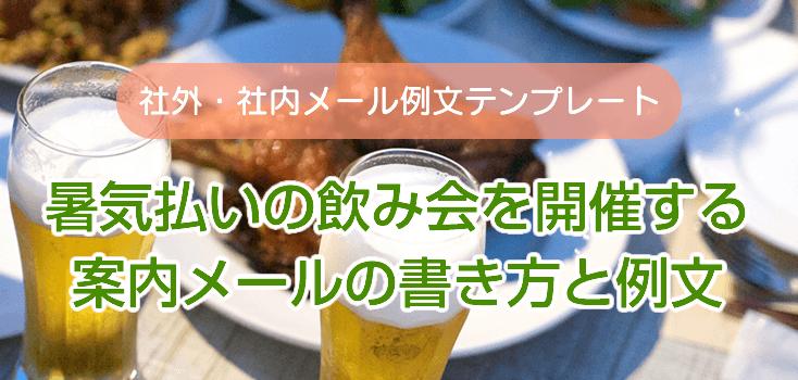 暑気払いの飲み会を開催する案内メールの書き方と例文