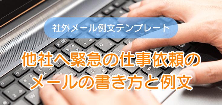 他社へ緊急の仕事依頼のメールの書き方と例文