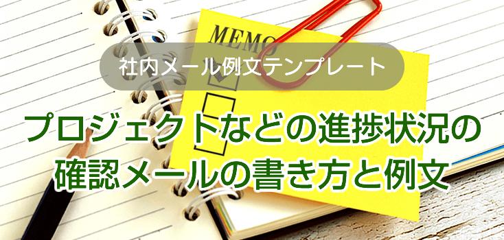 プロジェクトなどの進捗状況の確認メールの書き方と例文