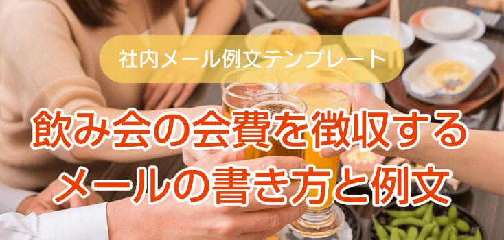 飲み会の会費を徴収するメールの書き方と例文