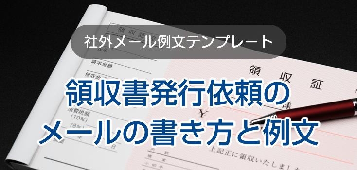 領収書発行依頼のメールの書き方と例文