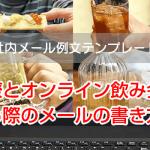 同僚とオンライン飲み会を開催する際のメールの書き方と例文