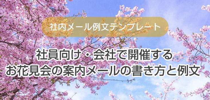 社員向け・会社で開催するお花見会の案内メールの書き方と例文
