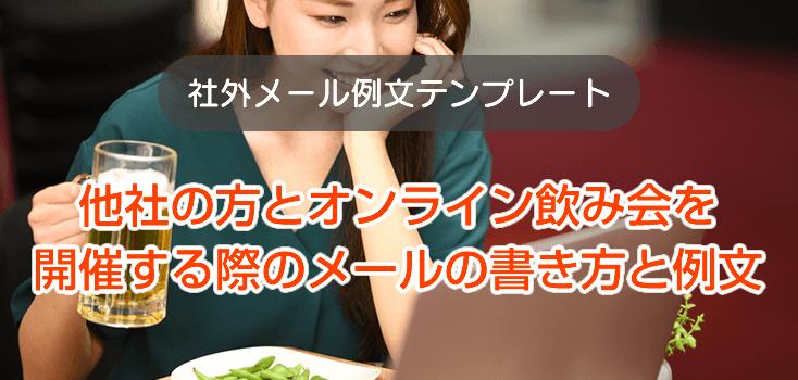 他社の方とオンライン飲み会を開催する際のメールの書き方と例文