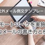 顧客へリモートワークを実施する際の案内メールの書き方と例文