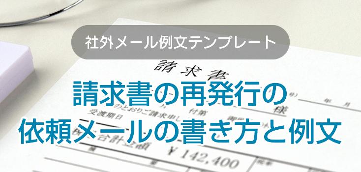請求書の再発行の依頼メールの書き方と例文