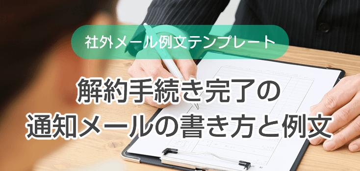 解約手続き完了の通知メールの書き方と例文