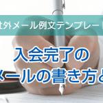 入会完了の通知メールの書き方と例文