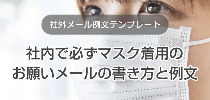 社内で必ずマスク着用のお願いメールの書き方と例文